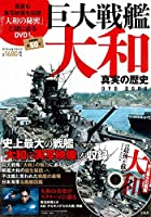 巨大戦艦大和 真実の歴史DVD BOOK (宝島社DVD BOOKシリーズ)
