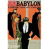 東京BABYLON―A save for Tokyo city story (2) (ウィングス文庫) (WINGS COMICS BUNKO)