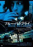 ブルー・バタフライ[DVD]
