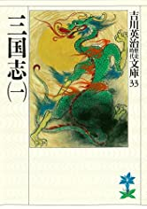 三国志(一) (吉川英治歴史時代文庫)