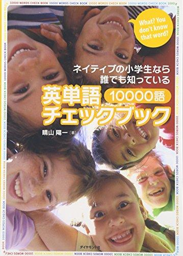 ネイティブの小学生なら誰でも知っている 英単語10000語チェックブックの詳細を見る
