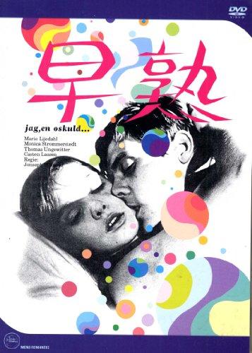 早熟 [DVD]