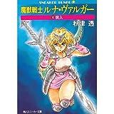 魔獣戦士ルナ・ヴァルガー〈10〉突入 (角川文庫―スニーカー文庫)