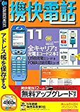 携快電話 11 全キャリア対応USB充電コード付きセット Ver12への無料アップグレード付き