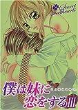 僕は妹に恋をする 【ドラマCDIII】 (<CD>)