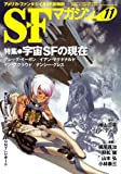 S-Fマガジン 2008年 11月号 [雑誌]