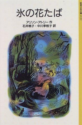 氷の花たば (岩波少年文庫 (2133))の詳細を見る