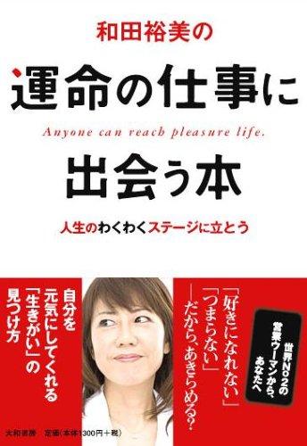 和田裕美の運命の仕事に出会う本の詳細を見る