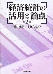 経済統計の活用と論点
