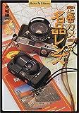 定番カメラの名品レンズ (ショトルライブラリー)
