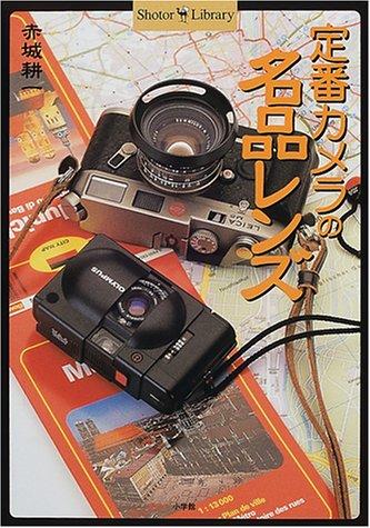 定番カメラの名品レンズ (ショトルライブラリー)の詳細を見る