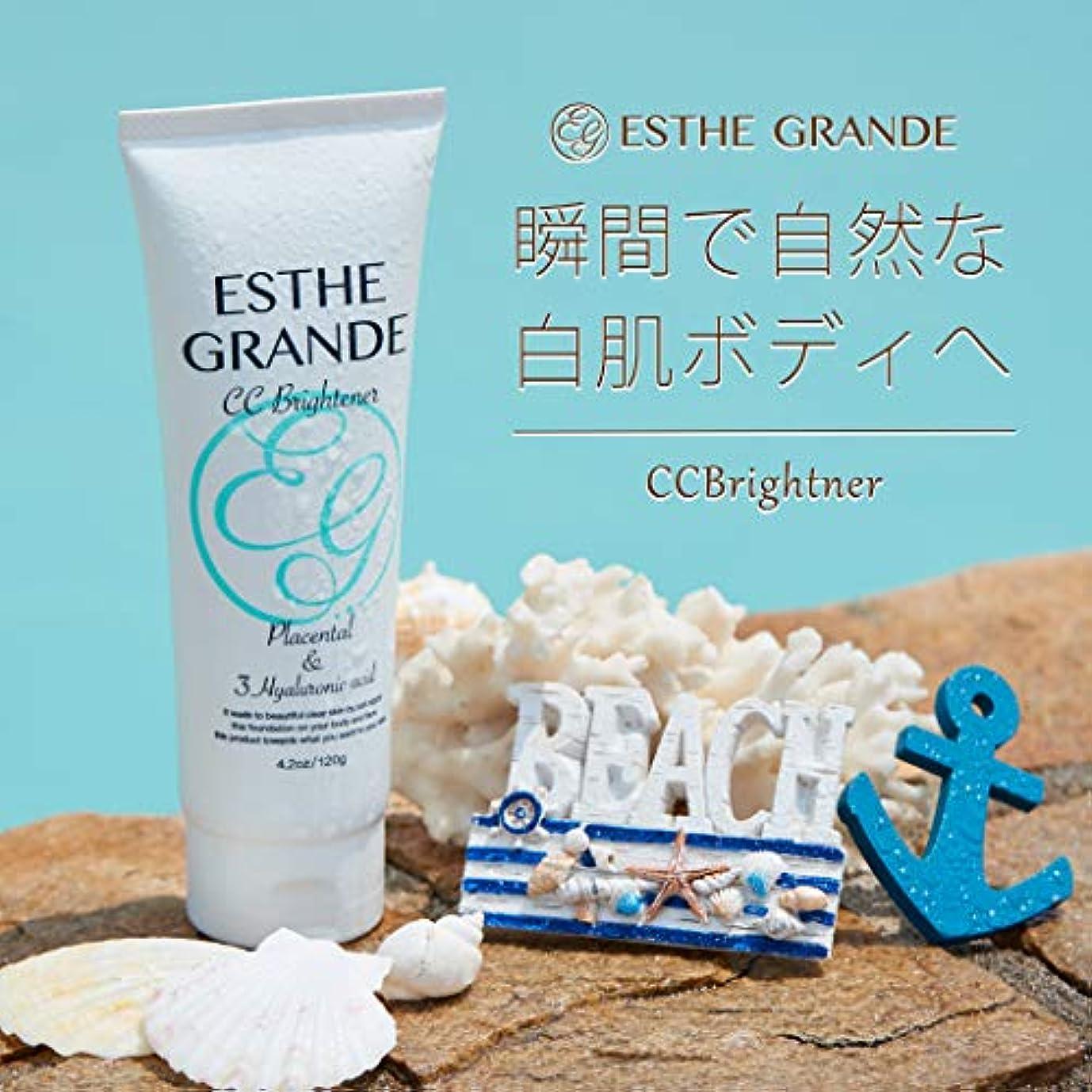 【CCクリーム】エステグランデ CCブライトナー 120g 塗って、瞬間白肌ボディ!「しみ?くすみ?赤み?毛穴?色むら」をカバー