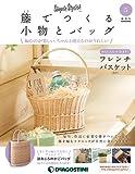 籐でつくる小物とバッグ 5号 [分冊百科] (キット・工具付)
