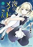 夜のメイドさん (1) (バンブーコミックス)
