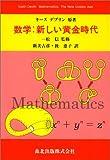 数学:新しい黄金時代