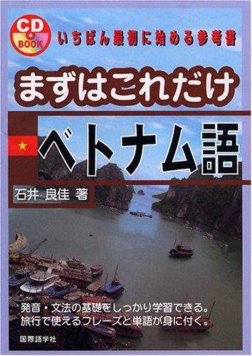まずはこれだけベトナム語 (CD BOOK)の詳細を見る