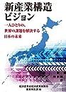 新産業構造ビジョン  一人ひとりの、世界の課題を解決する日本の未来 ( )
