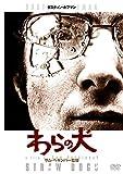 わらの犬 HDリマスター版DVD[DVD]