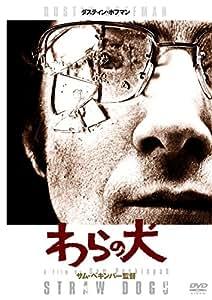 わらの犬  HDリマスター版DVD