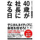 40歳が社長になる日(NewsPicks Book)