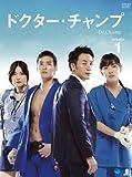 ドクター・チャンプ DVD-BOX1 [AmazonDVDコレクション] 画像