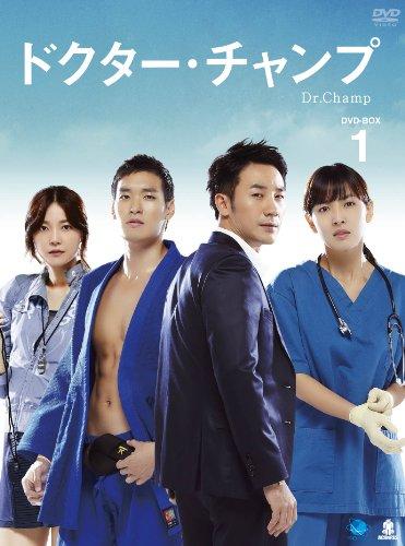 ドクター・チャンプ DVD-BOX1  ドクチャーチャンプディーブイディーボックス1