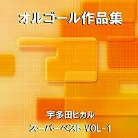 誰かの願いが叶うころ Originally Performed By 宇多田ヒカル (オルゴール)
