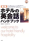 新版 ホテルの英会話ハンドブック CD付