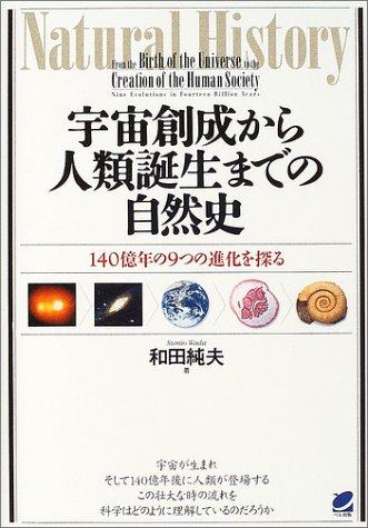宇宙創成から人類誕生までの自然史 (読んで楽しむ教科書)の詳細を見る