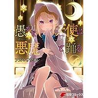愚かな天使は悪魔と踊る 4 (電撃コミックスNEXT)