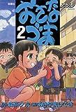 おさなづま : 2 (アクションコミックス)