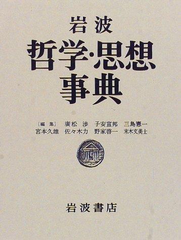岩波哲学・思想事典
