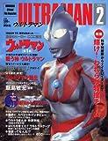 ULTRAMAN VOL.2 ウルトラマン (Official File Magazine ULTRAMAN) 画像