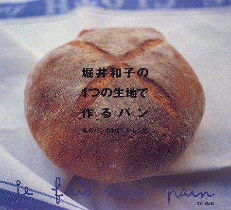 堀井和子の1つの生地で作るパン―私のパンのおいしいレシピの詳細を見る