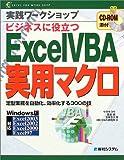 実践ワークショップExcelVBA実用マクロ (実践ワークショップ―Excel VBA work shop)