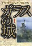 ガラスの城 (第1巻) (わたなべまさこ名作集)