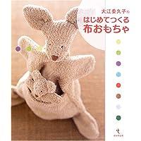 大江委久子のはじめてつくる布おもちゃ