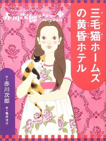 三毛猫ホームズの黄昏ホテル (赤川次郎ミステリーコレクション 17)の詳細を見る