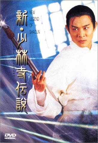 新・少林寺伝説 [DVD]の詳細を見る