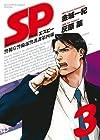 SP 警視庁警備部警護課第四係 第3巻