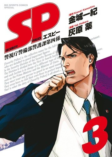 SP 3 (ビッグ コミックス〔スペシャル〕)の詳細を見る