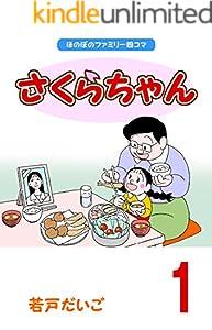 さくらちゃん(1)