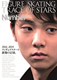 Number PLUS(ナンバープラス)フィギュアスケート総集編2014-15銀盤の記憶 (Sports Graphic Number PLUS)