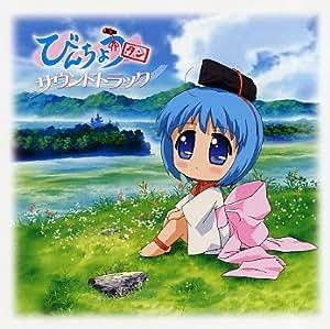 アニメーション「びんちょうタン」サウンドトラック