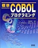 標準COBOLプログラミング