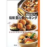 梅崎和子の陰陽 重ね煮クッキング―からだにやさしい養生レシピ