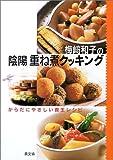 梅崎和子の陰陽 重ね煮クッキング―からだにやさしい養生レシピ 画像
