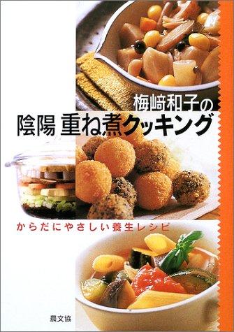 梅崎和子の陰陽 重ね煮クッキング—からだにやさしい養生レシピ