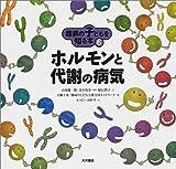 難病の子どもを知る本〈6〉ホルモンと代謝の病気