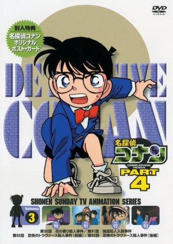 名探偵コナンDVD PART4 vol.3の詳細を見る